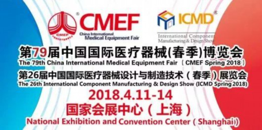 Shanghai: the seventy-ninth CMEF medical Expo was held in the National Convention and Exhibition Center in April 11th.